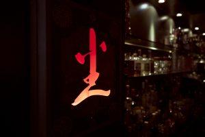 Drunken Dragon Bar